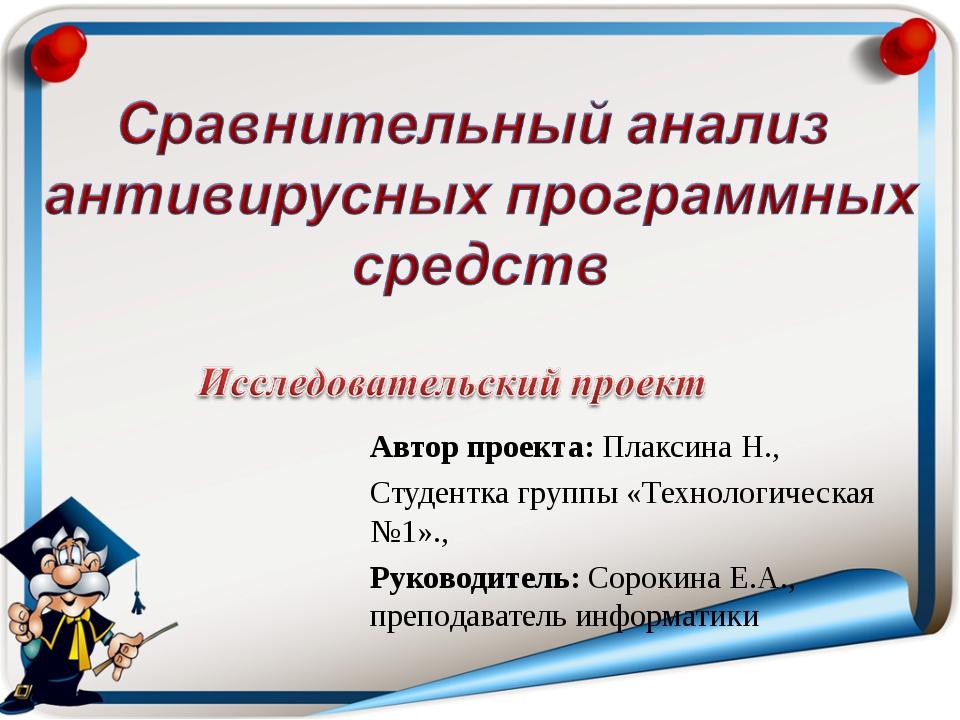 Автор проекта: Плаксина Н., Студентка группы «Технологическая №1»., Руководит...