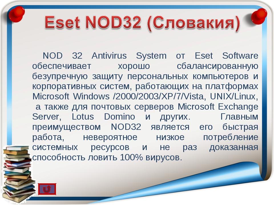 NOD 32 Antivirus System от Eset Software обеспечивает хорошо сбалансированную...