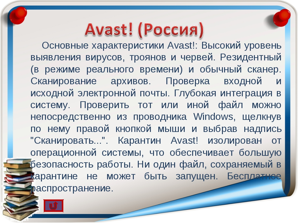 Основные характеристики Avast!: Высокий уровень выявления вирусов, троянов и...