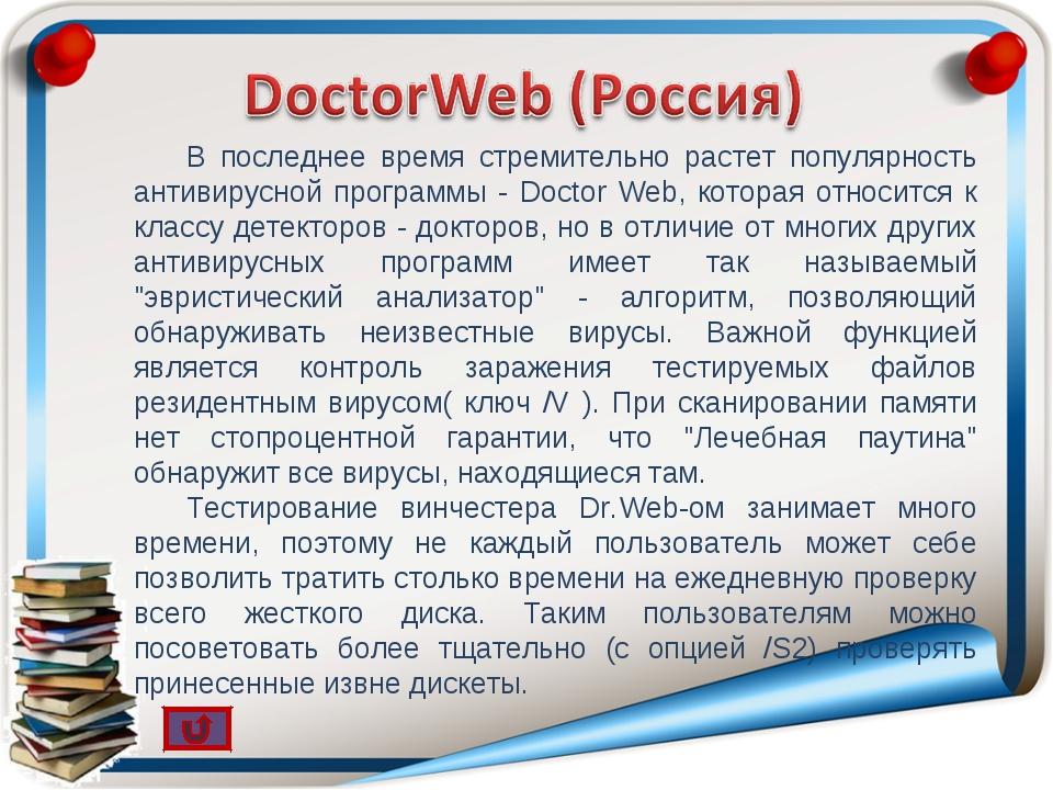 В последнее время стремительно растет популярность антивирусной программы - D...