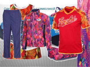 Одежда и аксессуары с символикой Сочи Одежда и обувь в новом олимпийском диза