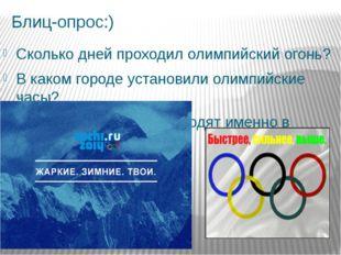 Блиц-опрос:) Сколько дней проходил олимпийский огонь? В каком городе установи