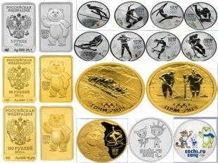 Монеты и банкноты Банк Россииреализует комплексную монетную программу, посвя