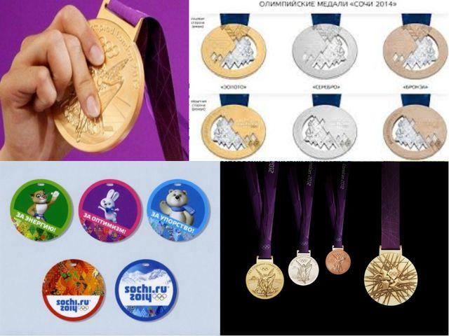 Медали 30 мая 2013 года вСанкт-Петербургебыл обнародован дизайн медалей Зи...