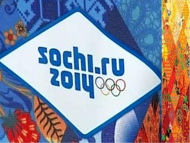 Визуальный образ Сочи — 2014 — Олимпийское лоскутное одеяло Узор Сочи-2014 —...