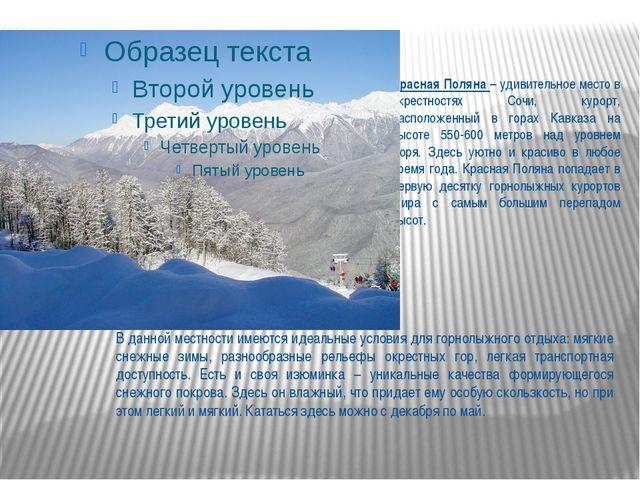 Красная Поляна – удивительное место в окрестностях Сочи, курорт, расположенн...