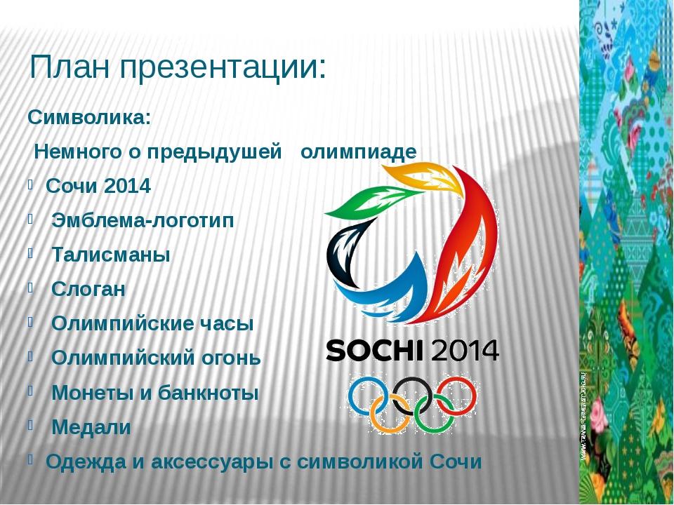 План презентации: Символика: Немного о предыдушей олимпиаде Сочи 2014 Эмбле...