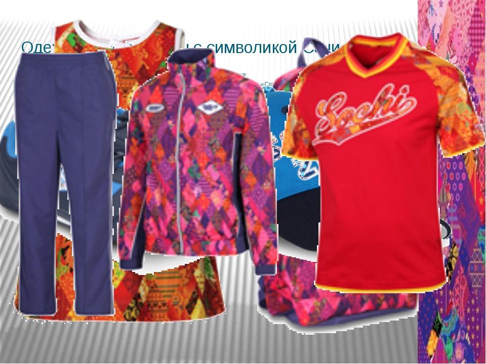 Одежда и аксессуары с символикой Сочи Одежда и обувь в новом олимпийском диза...