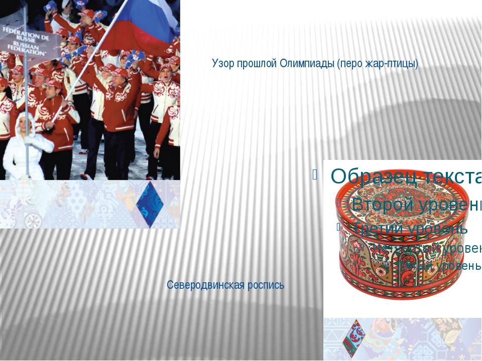 Узор прошлой Олимпиады (перо жар-птицы) Северодвинская роспись