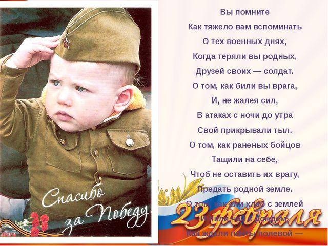 Вы помните Как тяжело вам вспоминать О тех военных днях, Когда теряли вы родн...