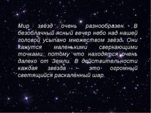 Мир звёзд очень разнообразен. В безоблачный ясный вечер небо над нашей голово