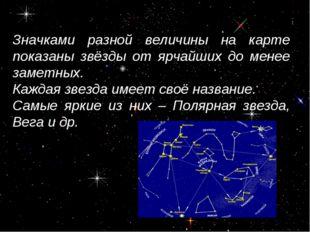 Значками разной величины на карте показаны звёзды от ярчайших до менее заметн