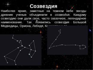 Созвездия Наиболее яркие, заметные на темном небе звезды древние ученые объед