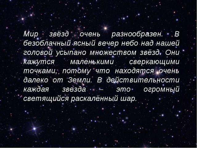 Мир звёзд очень разнообразен. В безоблачный ясный вечер небо над нашей голово...