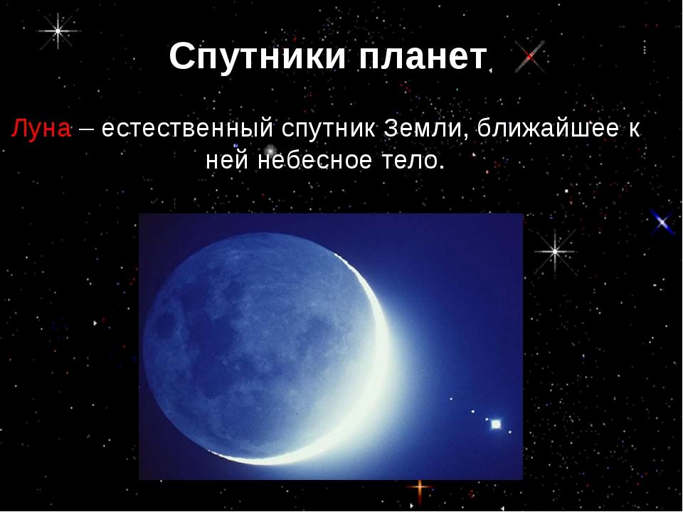 Спутники планет Луна – естественный спутник Земли, ближайшее к ней небесное т...