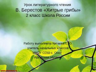 Урок литературного чтения В. Берестов «Хитрые грибы» 2 класс Школа России Раб
