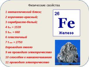 Физические свойства 1 металлический блеск; 2 коричнево-красный; 3 серебристо