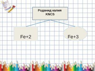 Fe+3 Fe+2 Роданид калия KNCS