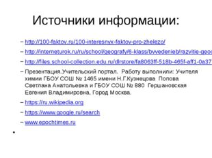 Источники информации: http://100-faktov.ru/100-interesnyx-faktov-pro-zhelezo/