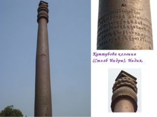Куттубова колонна (Столб Индры), Индия,
