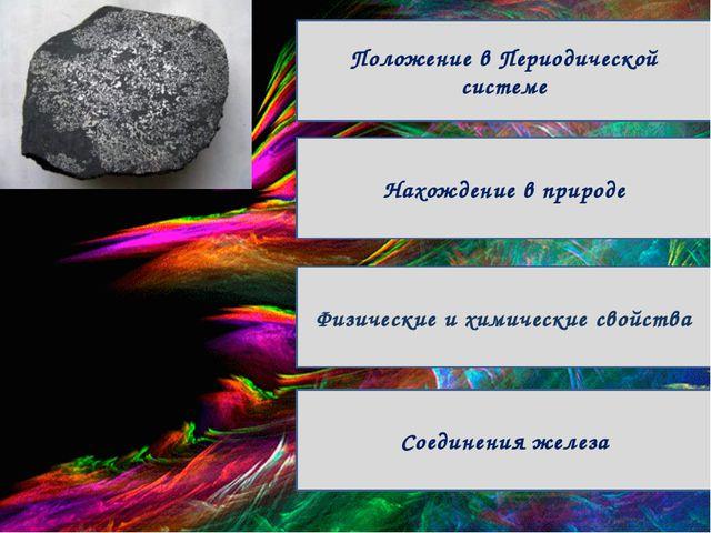 Положение в Периодической системе Физические и химические свойства Соединени...