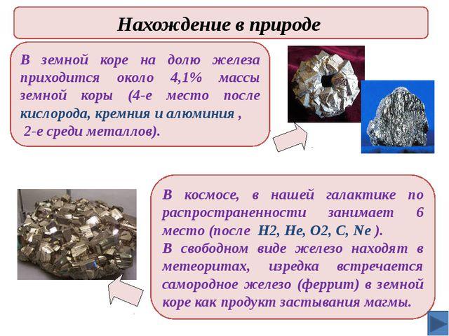 Нахождение в природе В земной коре на долю железа приходится около 4,1% массы...
