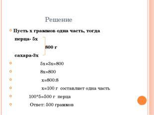 Решение Пусть х граммов одна часть, тогда перца- 5х 800 г сахара-3х 5х+3х=80