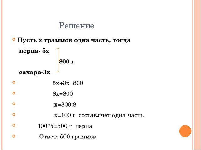 Решение Пусть х граммов одна часть, тогда перца- 5х 800 г сахара-3х 5х+3х=80...