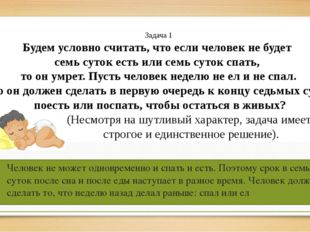 Задача 1 Будем условно считать, что если человек не будет семь суток есть ил