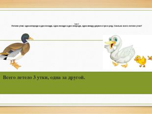 Всего летело 3 утки, одна за другой. Задача 6 Летели утки: одна впереди и д