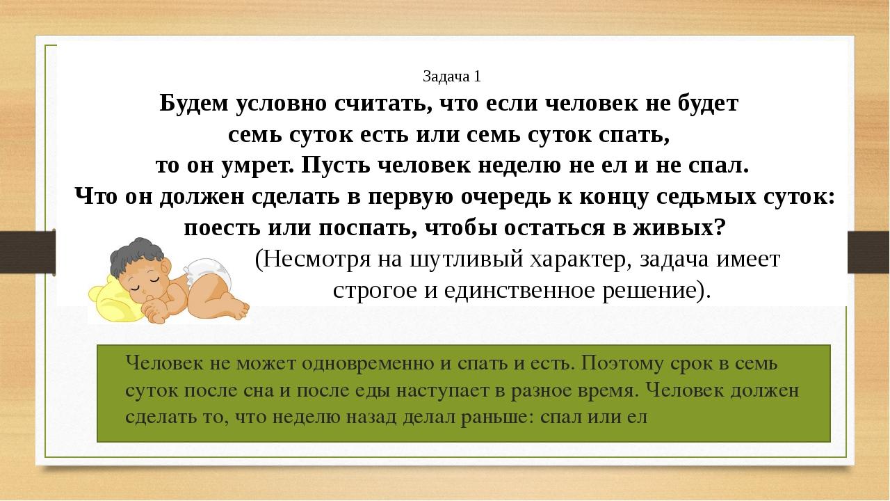 Задача 1 Будем условно считать, что если человек не будет семь суток есть ил...