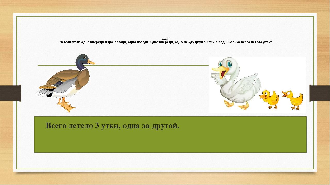 Всего летело 3 утки, одна за другой. Задача 6 Летели утки: одна впереди и д...