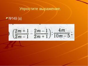Упростите выражение. №149 (а)