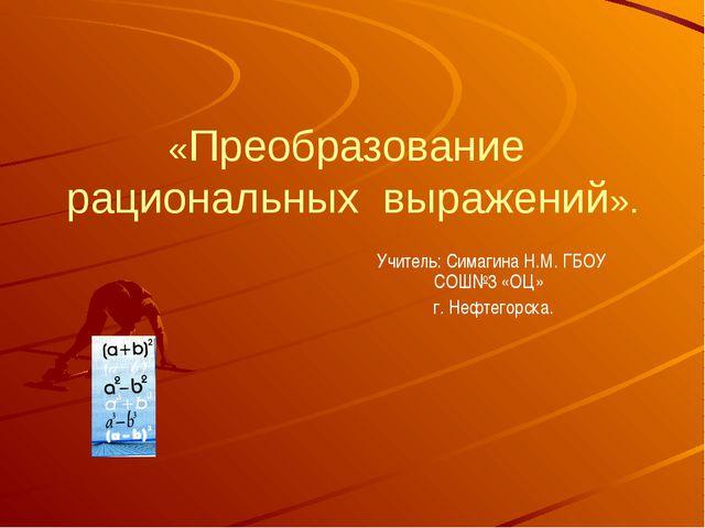 «Преобразование рациональных выражений». Учитель: Симагина Н.М. ГБОУ СОШ№3 «О...