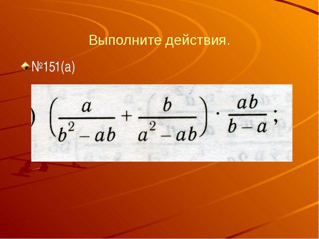 Выполните действия. №151(а)
