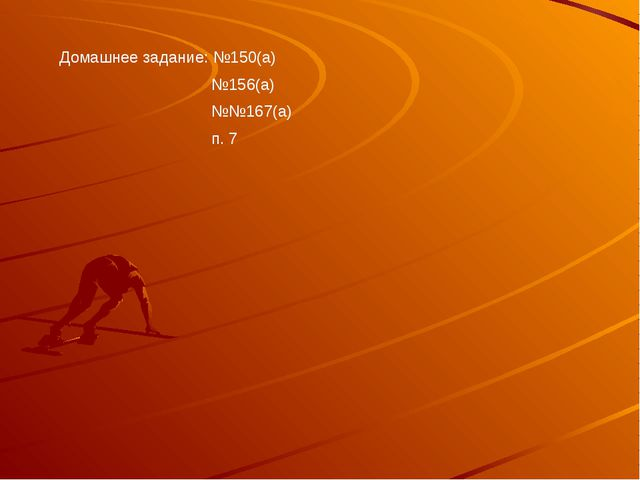Домашнее задание: №150(а) №156(а) №№167(а) п. 7