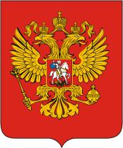 Герб Российской Федерации.gif