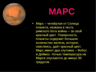 МАРС Марс – четвёртая от Солнца планета, названа в честь римского бога войны