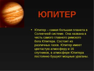 ЮПИТЕР Юпитер – самая большая планета в Солнечной системе. Она названа в чест