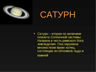 САТУРН Сатурн – вторая по величине планета Солнечной системы. Названа в честь