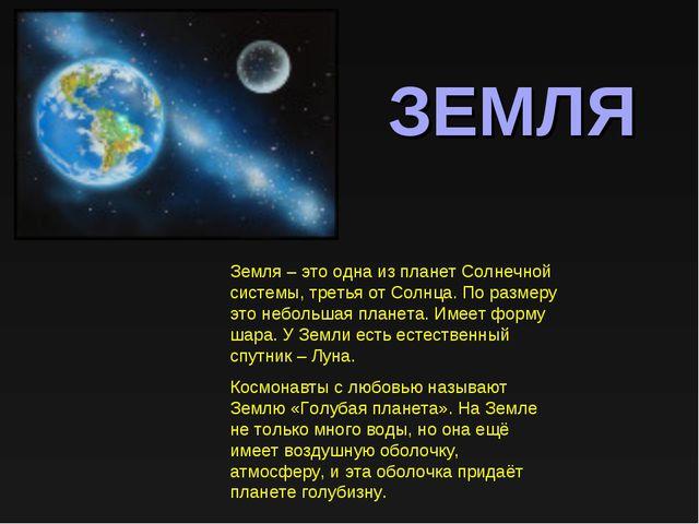 ЗЕМЛЯ Земля – это одна из планет Солнечной системы, третья от Солнца. По разм...