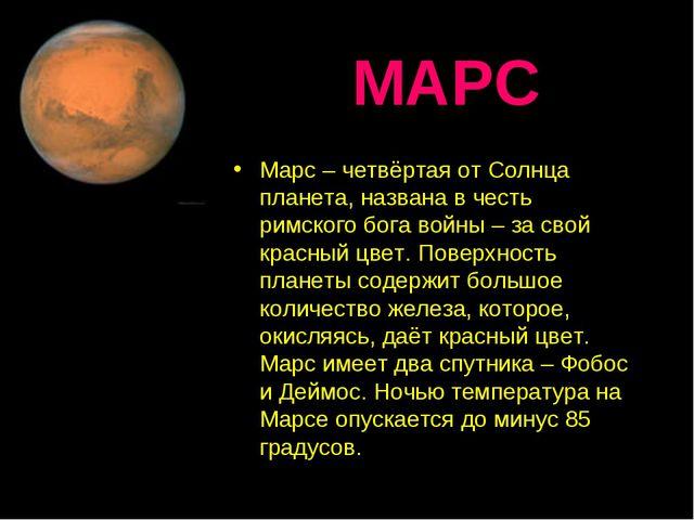 МАРС Марс – четвёртая от Солнца планета, названа в честь римского бога войны...
