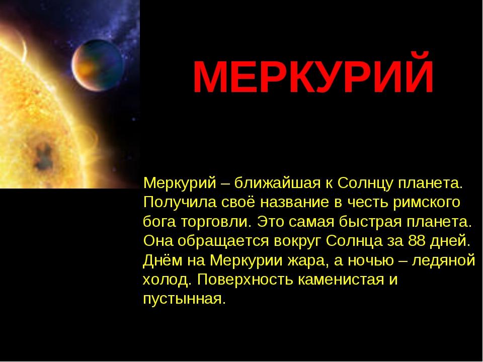 МЕРКУРИЙ Меркурий – ближайшая к Солнцу планета. Получила своё название в чест...