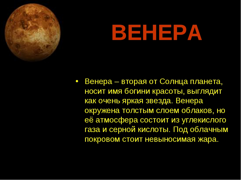ВЕНЕРА Венера – вторая от Солнца планета, носит имя богини красоты, выглядит...