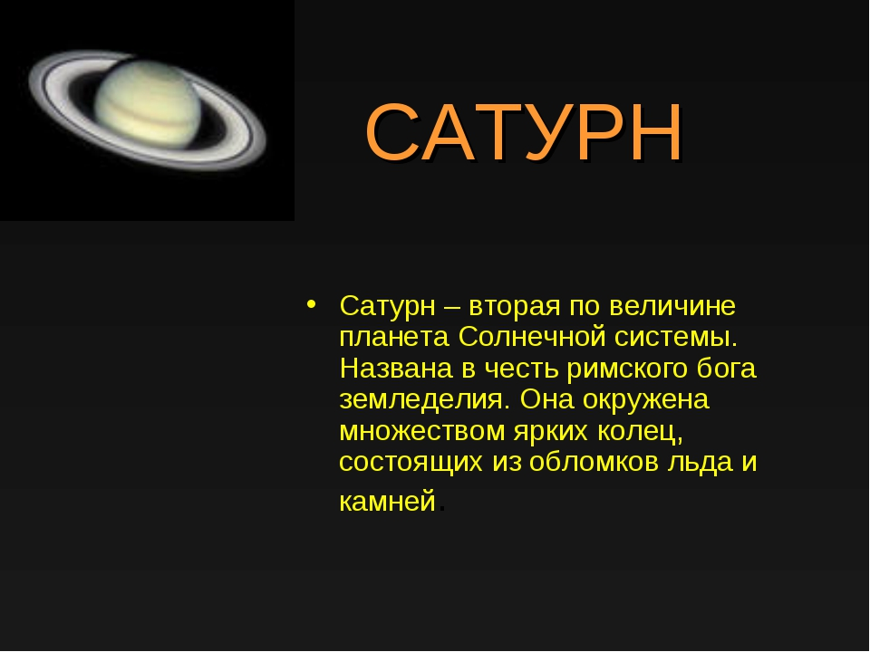 САТУРН Сатурн – вторая по величине планета Солнечной системы. Названа в честь...