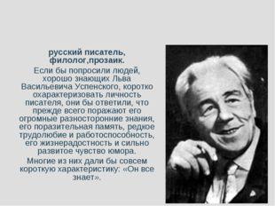 Лев Васи́льевич Успе́нский русский писатель, филолог,прозаик. Если бы попроси
