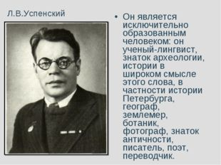 Он является исключительно образованным человеком: он ученый-лингвист, знаток