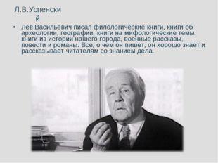 Лев Васильевич писал филологические книги, книги об археологии, географии, кн