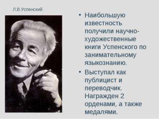Л.В.Успенский Наибольшую известность получили научно-художественные книги Усп