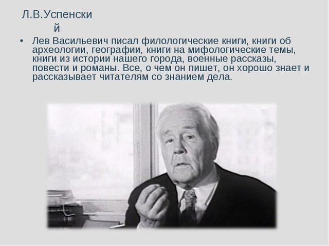 Лев Васильевич писал филологические книги, книги об археологии, географии, кн...